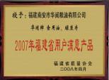 2017年福建省用户满意产品